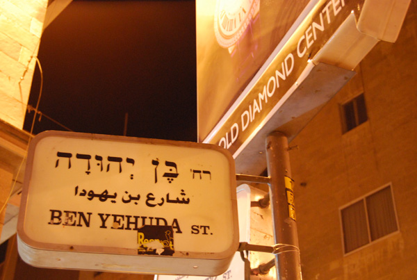ben-yehuda-pariscomlight